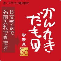 還暦祝い 60歳 名入れ 【かんれきだもの トランクス】【60】 父 男性 還暦 パンツ 赤い 下着 肌着 記念品 プレゼント ちゃんちゃんこ の代わり 還暦だもの しゃれもん サプライズ