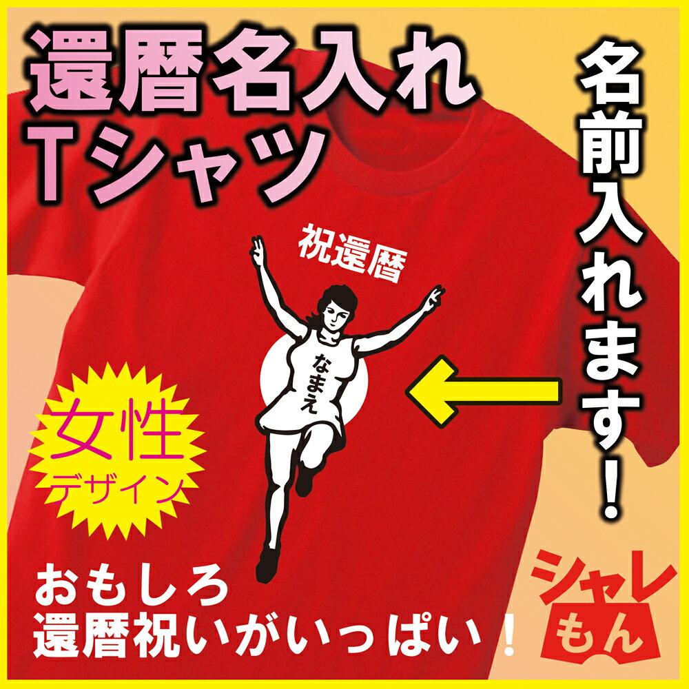 還暦祝い 名入れ 父 母 Tシャツ ちゃんちゃんこ 還暦 プレゼント 赤いパンツ tシャツ 男性 女性 名前 プリザーブドフラワー かんれきいわい ワイン ネームインポエム