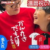 還暦祝い 父 母 名入れ 還暦 赤い Tシャツ 男性 女性 【かんれきだもの】【60】 ちゃんちゃんこ の代わり 60歳 プレゼント 還暦だもの