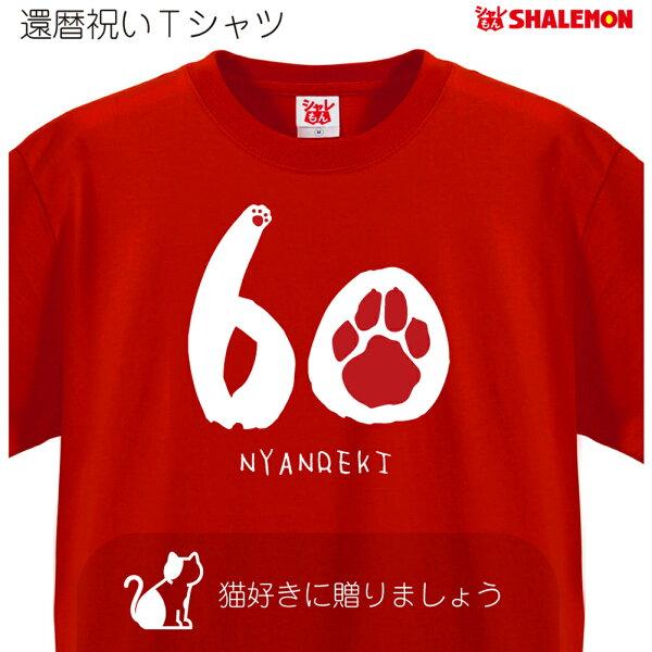 還暦還暦祝いTシャツ にゃんれきnyanreki 男性女性父母猫好きネコ猫メンズレディースおもしろシャレもんしゃれもんおしゃれサ