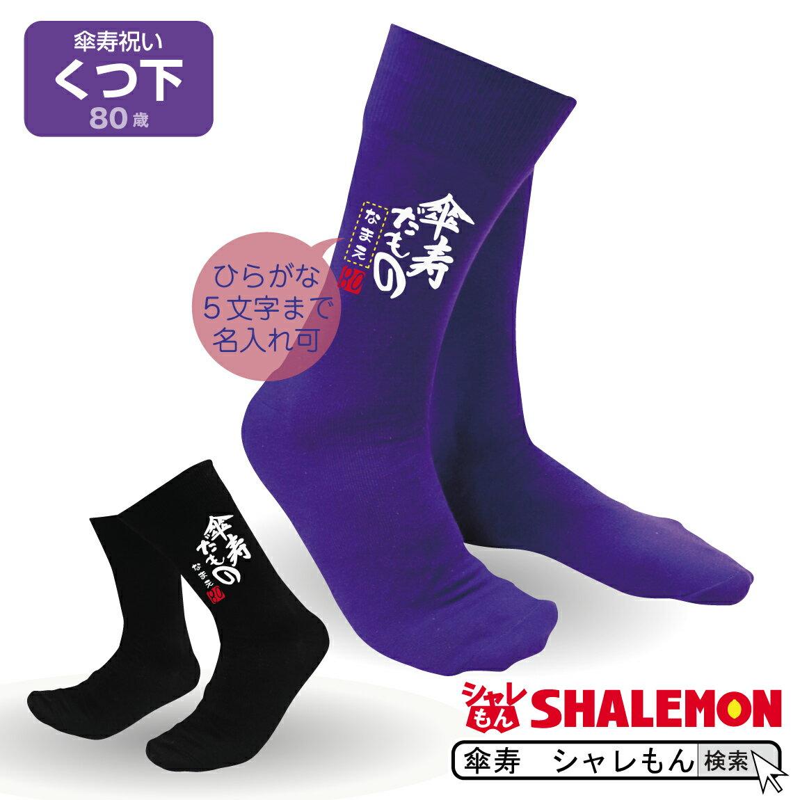 05eb635491867a 傘寿祝い 父 母 傘寿 紫 黒 ソックス【名入れ 傘寿だもの 靴下・