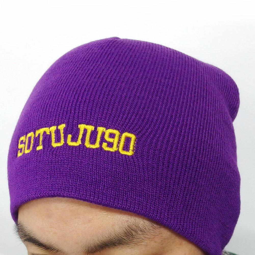 卒寿90歳お祝いプレゼント父母紫卒寿祝いニット帽【ワッチキャップ】【SOTUJU90】男性女性贈り物ギフトしゃれもん
