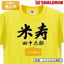 米寿祝い名入れ 名前 米寿 Tシャツ 黄 父 母 ちゃんちゃんこ の代わり プレゼント 贈り物ギフト【楽ギフ_包装】 メンズ レディース お揃いで 黄色パンツ もあるよ!【楽ギフ_名入れ】 しゃれもん