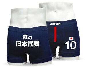 サッカー応援グッズ10番夜の日本代表【ネイビー】【シームレス】スパイク・ボール・tシャツもいいけどボクサーパンツも!
