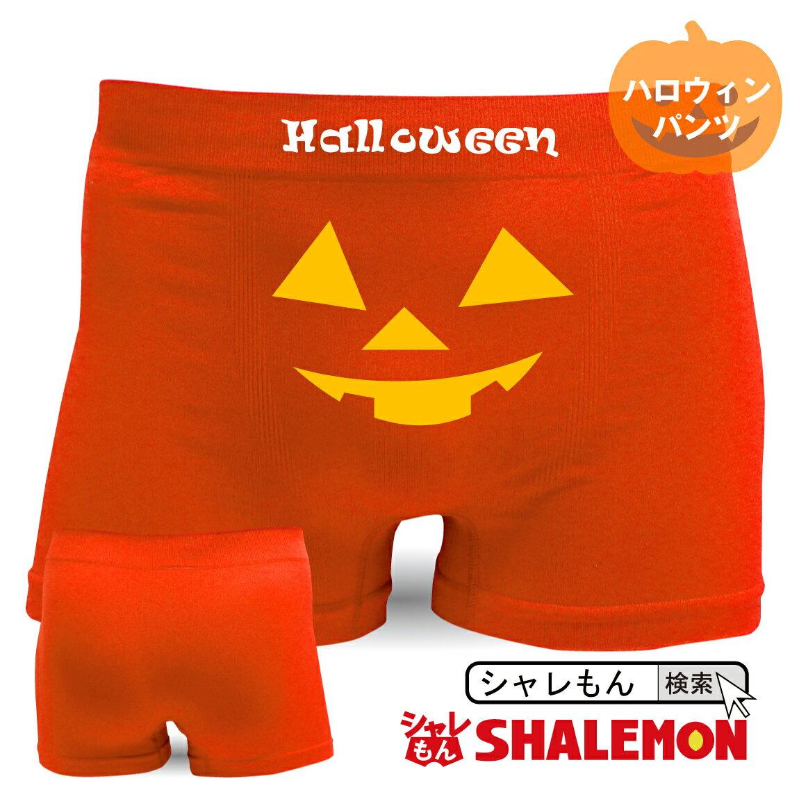 e0147dc387fd1a ボクサーパンツ【色選択】【ナイロン】ハロウィーン・halloweenプレゼントおもしろジョーク下着