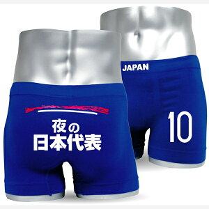 【面白ワールドカップ】ボクサーパンツ【ロイヤルブルー】【シームレス】サッカー夜の日本代表2014パロディユニフォーム・面白いジョーク雑貨パンツ【ユニセックス/男女兼用】ナイロン 【楽ギフ_包装】 10P13Jun14