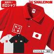 還暦祝い 男性 女性 父 母 ポロシャツ 【テニス】還暦 赤い プレゼント tシャツ パンツ ちゃんちゃんこ の代わり 02P17Jun17