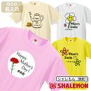 母の日名入れデザインTシャツ