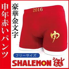 【あす楽】申年 赤パンツ 赤い パンツ 下着 肌着 メンズ レディース 男性 女性 【赤】【ス…