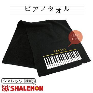 名入れ プレゼント タオル 【ピアノ】フェイスタオルPIANO【楽ギフ_名入れ】 【楽ギフ_包装】