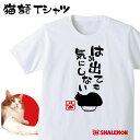 ねこ おもしろTシャツ【はみ出ても 気にしない】選べる6色 おもしろ Tシャツ メンズ レディース キッズ プレゼント 猫カフェ ネコ 雑貨