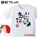 ねこ おもしろTシャツ アニマル【いいじゃにゃいか ネコだもの。】選べる6色 おもしろ Tシャツ メンズ レディース キッズ プレゼント 猫カフェ ネコ 雑貨 しゃれもん