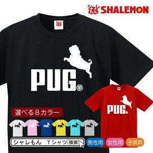 パグ グッズ オフ会 ファン special 服 Tシャツ ぬいぐるみ みたいな可愛いパグに! プレゼ...