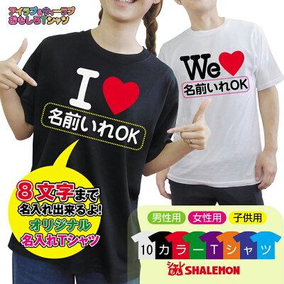 母の日 おもしろ 名入れ プレゼント 【10色 Tシャツ 名入れ】【アイラブ】【ウィーラブ】 男女兼用 オリジナル Tシャツ 誕生日 メンズ レディース キッズ しゃれもん