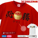 名入れ【必勝 祈願】tシャツ 赤 白 2color プレゼント だるま 合格 贈り物 ギフト【綿】 【楽ギフ_名入れ】【楽ギフ_包装】 しゃれもん