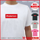 名入れシュープリームTシャツ