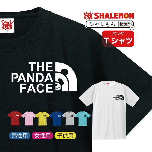 (シャレもんアニマル)おもしろtシャツ パンダフェイス選べる8カラー クリスマスおもしろプレゼント雑貨グッズ面白いメンズレディー
