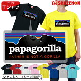 パパゴリラおもしろTシャツ