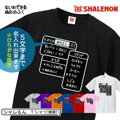 父の日 おもしろ Tシャツ 敬老の日 ギフト プレゼント 名入れ 【選べる8色】【RPG コマンド パパ Tシャツ】 父 メンズ お父さん 男性 面白い パパ しゃれもん