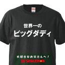 世界一のビッグダディTシャツ