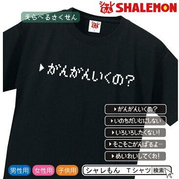 おもしろtシャツ 【選べるさくせんTシャツ】 メンズ レディース キッズ おもしろ雑貨 グッズ プレゼント RPG パロディ グッズ コスプレ プレゼント しゃれもん