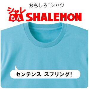 センテンススプリング おもしろ Tシャツ 【スカイブルー】【楽ギフ_包装】面白 面白い パロディ ジョーク グッズ プレゼント シャレもん