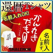Tシャツ ちゃんちゃんこ プレゼント