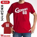還暦祝い 名入れ ビッグ サイズ 父 男性 母 女性 XXL XXXL 【Canreki ネーム入れ 大きい 2L3L サイズ Tシャツ】 還暦 プレゼント 赤い 野球 tシャツ メンズ レディース しゃれもん