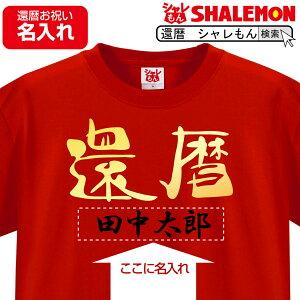 還暦祝い 名前 名入り 還暦 父 母 ちゃんちゃんこ パンツ Tシャツ プレゼント 赤い 贈り物 男性...
