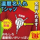 還暦グリコTシャツ