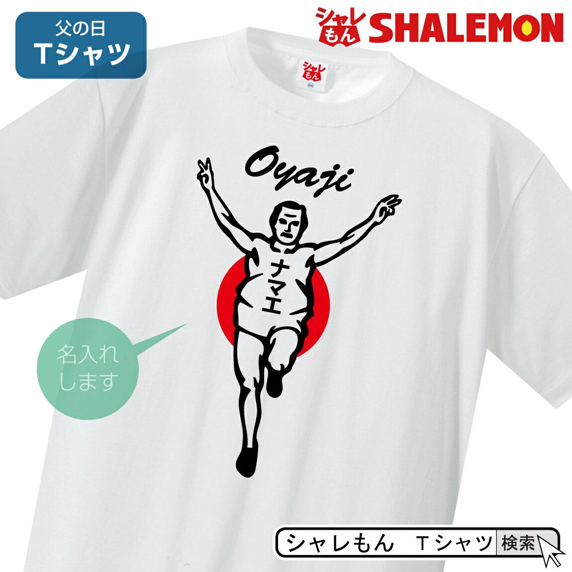 名入れ Tシャツ 名前入れ おもしろ 雑貨 Tシャツ お父さん パパ 男性 メンズ tシャツ 親父
