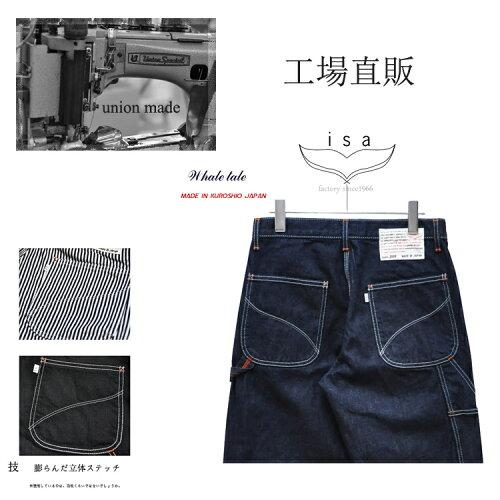 《デニム/ジーンズ》「雑誌掲載」 isa IM902 Type1 スタンダード 高品質 ペインタ...