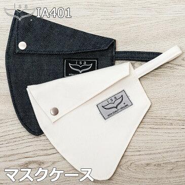 《デニム / マスクケース》「isa」オリジナルマスクケース【日本製】じぃんず工房大方布マスク・立体マスクの持ち運びに♪マスク入れisa:IA401