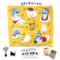 ミニタオルタオルハンカチPENITTOペニットイラストポップおしゃれ個性的プレゼントラッピングポップ個性的猫