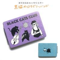 コンパクトミラー黒猫クラブPENITTOペニットおしゃれポップシュール紫ロカビリーパンクロック水色猫個性的プレゼントプチギフト鏡自立レザーイラスト卓上ミラーマグネット手のひらサイズ折りたたみ