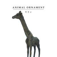 オブジェオーナメント【キリン】動物ガーデニング置物シンプルアニマルビンテージアンティーク樹脂グレー飾り