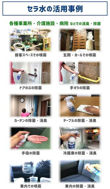 セラ水の活用事例日々の除菌消臭に