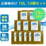 弱酸性次亜塩素酸水CELAセラ水10リットル10個セット