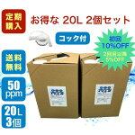 定期配送セラ水20L2個セット(コック付)