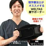 【理学療法士がオススメ】WELTAS腰サポーターM~XLスポーツサポーター腰腰痛サポート男女左右兼用通気性伸縮性耐久性