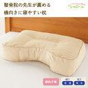 【日本製・綿100%】整骨院の先生が薦める 横向きに寝やすい枕 ブラウン 30×50cm介護枕 介護まくら 首 痛み 枕 横向き いびき防止 介護用寝具 介護用