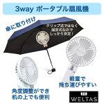 【お気に入りの傘が木陰のような涼しさに!】WELTAS3wayポータブル扇風機傘手持ち卓上机上
