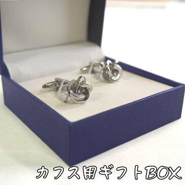 カフスボタン用 ギフトボックス プレゼント用 メンズ 結婚式 モーニング シャツ パーティ オシャレ 人気 10P03Dec16