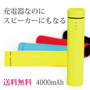 プレゼント パワーチューブスピーカー スピーカー スマホスタンド モバイル バッテリー ブラック イエロー グリーン コンパクト