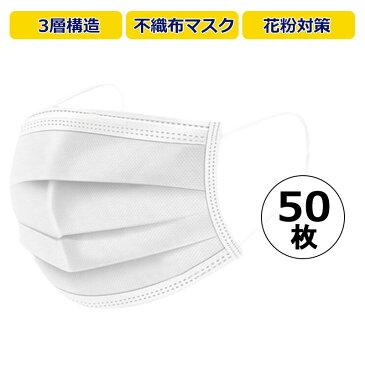 【在庫あり】マスク 白 1袋50枚 不織布3層フィルターマスク 大人用 男女兼用 使い捨て レギュラーサイズ 対策 99%カット 風邪 花粉 細菌