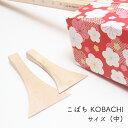 【選べる楽譜プレゼント!お子様用の撥として、SHABO用の撥としてお使い頂けます!】こばち kobachi (中)【三味線用のミニチュアサイズの撥】