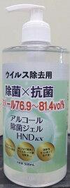除菌ジェルHND内容量:500mlエタノール76・9~81.4vol%配合!日本製