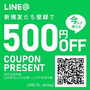 LINE@新規友だち登録で500円OFFクーポンプレゼント