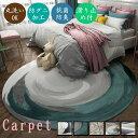 絨毯 カーペット 丸い 洗えるラグ 清潔便利 床暖房対応 ソファー用 冬用 あったかい シャギーラグ 柔らかい 保温 滑り止め 寝間 厚手 部屋 大きサイズ 客室 室内 オールシーズン