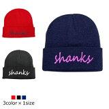 【送料無料】Shanks Logo Knit Cap 2020/ロゴニット帽♪SHANKSロゴをシンプルにデザイン☆釣りバッグ!釣りパーカー!釣りT!釣りガール!釣りTシャツ!タイラバ!バス釣り!エギング!ロックフィッシュ!シュノーケル!スキューバダイビング!お洒落